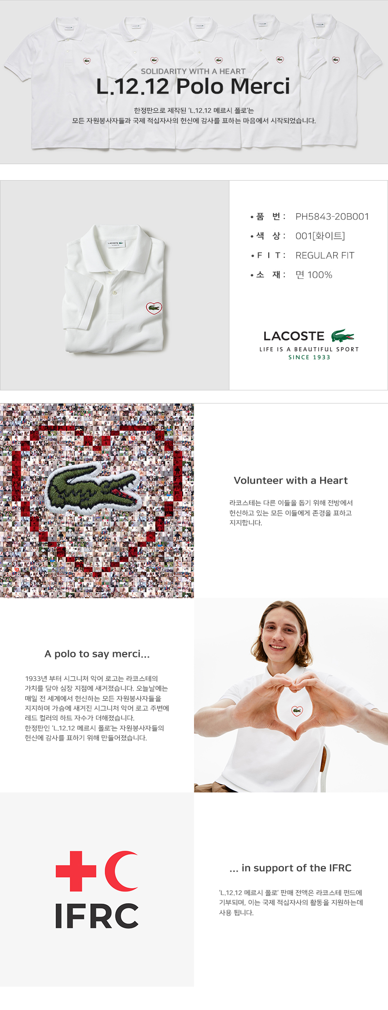 라코스테(LACOSTE) 공용 L.12.12.Polo Merci LCST PH5843-20B001