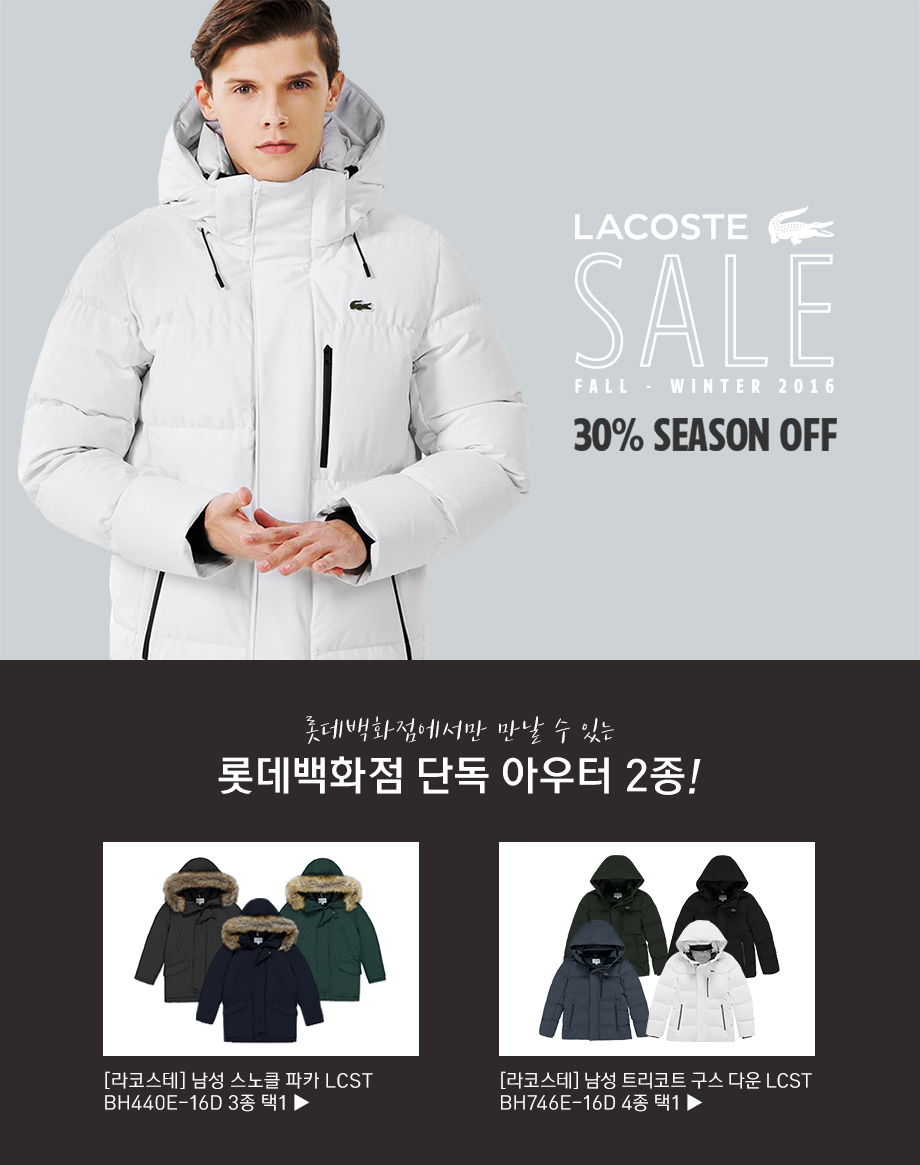 161229_lacoste_lotted.jpg